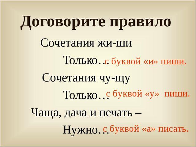 Договорите правило Сочетания жи-ши Только… Сочетания чу-щу Только… Чаща, дача...