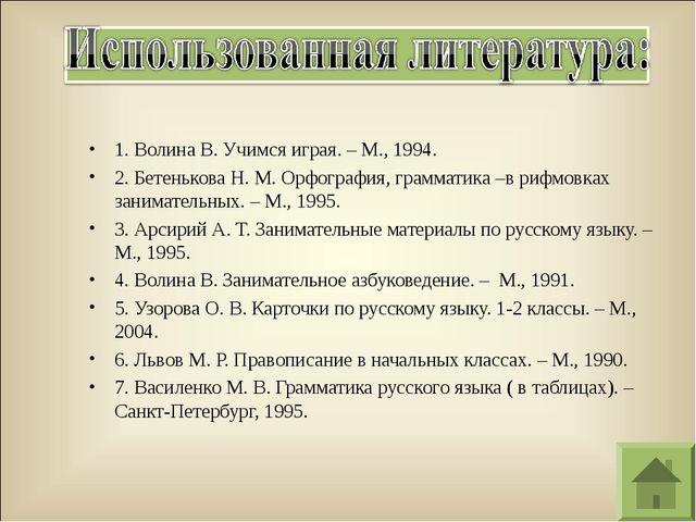 1. Волина В. Учимся играя. – М., 1994. 2. Бетенькова Н. М. Орфография, грамма...