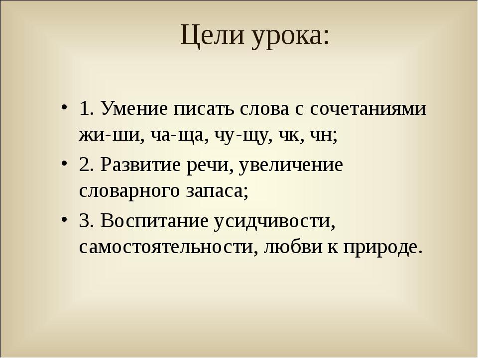 Цели урока: 1. Умение писать слова с сочетаниями жи-ши, ча-ща, чу-щу, чк, чн;...