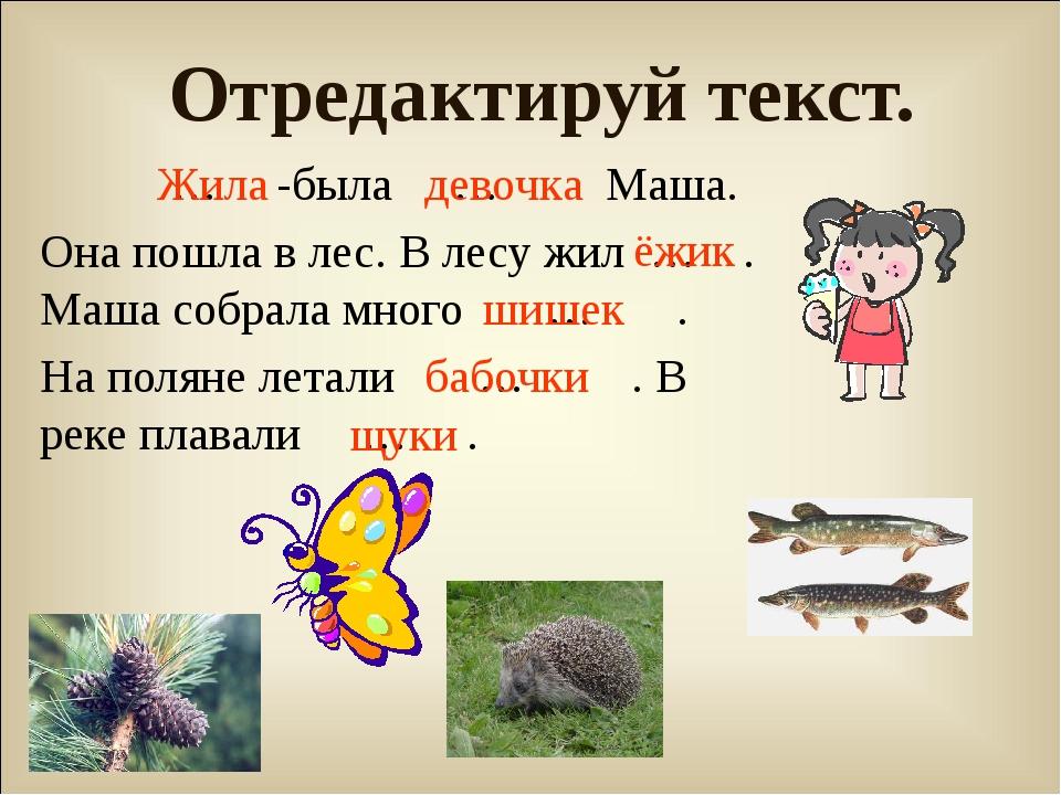 Отредактируй текст. … -была … Маша. Она пошла в лес. В лесу жил … . Маша собр...