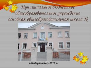 Муниципальное бюджетное общеобразовательное учреждение основная общеобразоват