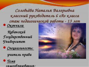 Соловьёва Наталья Валерьевна классный руководитель 6 «А» класса стаж педагоги