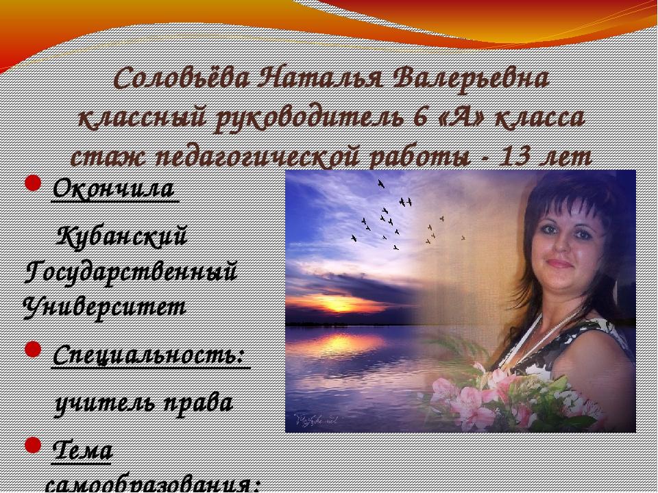 Соловьёва Наталья Валерьевна классный руководитель 6 «А» класса стаж педагоги...