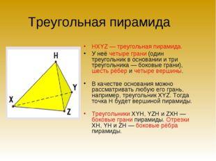 Треугольная пирамида HXYZ — треугольная пирамида. У неё четыре грани (один тр