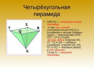 Четырёхугольная пирамида GRSTQ — четырёхугольная пирамида. У неё пять граней