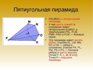 Пятиугольная пирамида PKLMNO — пятиугольная пирамида. У неё шесть граней: в о