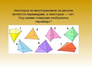 Некоторые из многогранников на рисунке являются пирамидами, а некоторые — нет