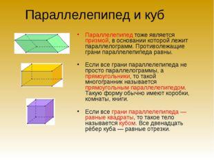 Параллелепипед и куб Параллелепипед тоже является призмой, в основании которо