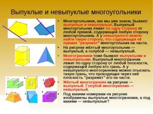 Выпуклые и невыпуклые многоугольники Многоугольники, как мы уже знаем, бывают