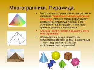 Многогранники. Пирамида. Многогранник справа имеет специальное название: прав