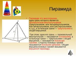 Пирамида Пирамида это многогранник, одна грань которого является произвольным