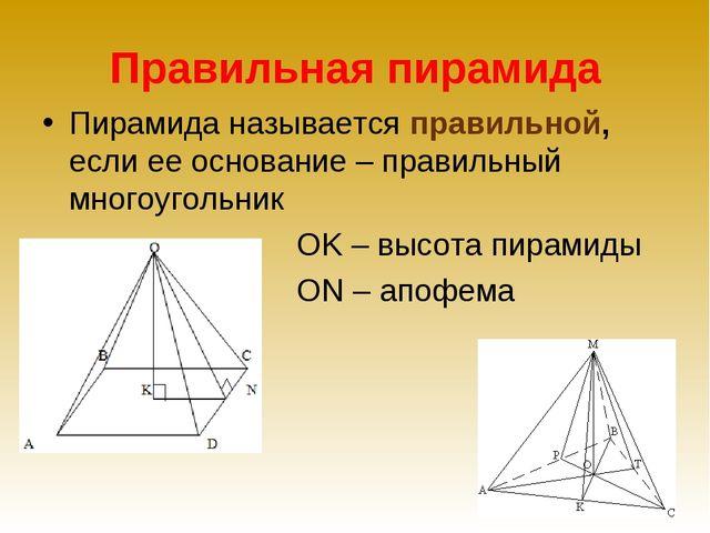 Правильная пирамида Пирамида называется правильной, если ее основание – прави...