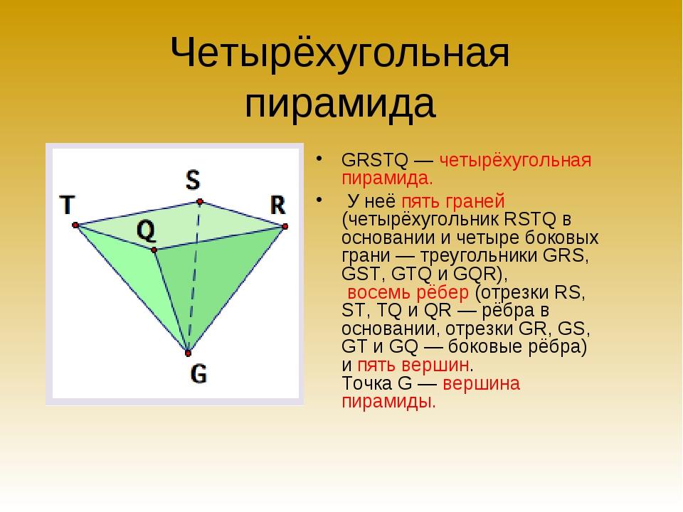 Четырёхугольная пирамида GRSTQ — четырёхугольная пирамида. У неё пять граней...