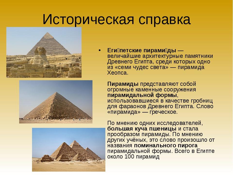 Историческая справка Еги́петские пирами́ды— величайшие архитектурные памятни...