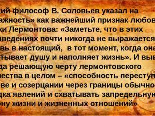 Русский философ В. Соловьев указал на «миражность» как важнейший признак любо