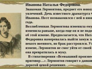 Иванова Наталья Федоровна. Знакомая Лермонтова, предмет его юношеских увлече
