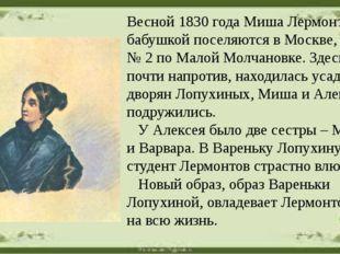Весной 1830 года Миша Лермонтов с бабушкой поселяются в Москве, в доме № 2 по