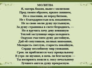 МОЛИТВА Я, матерь божия, ныне с молитвою Пред твоим образом, ярким сиянием, Н