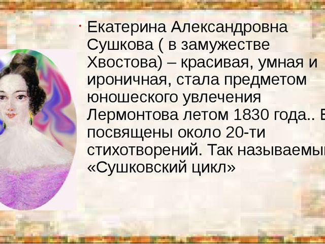 Екатерина Александровна Сушкова ( в замужестве Хвостова) – красивая, умная и...