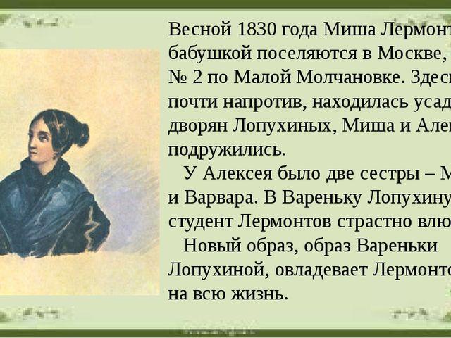 Весной 1830 года Миша Лермонтов с бабушкой поселяются в Москве, в доме № 2 по...