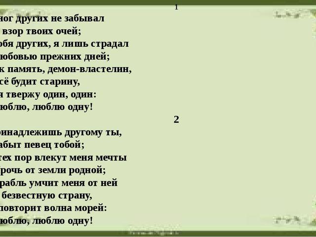 1 У ног других не забывал Я взор твоих очей; Любя других, я лишь страдал ...