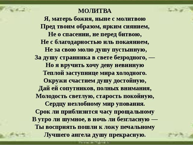 МОЛИТВА Я, матерь божия, ныне с молитвою Пред твоим образом, ярким сиянием, Н...