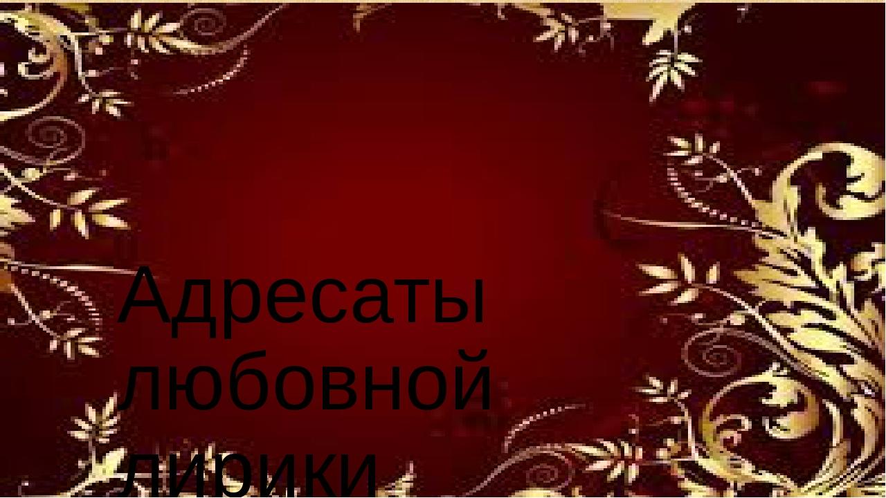 Адресаты любовной лирики Лермонтова
