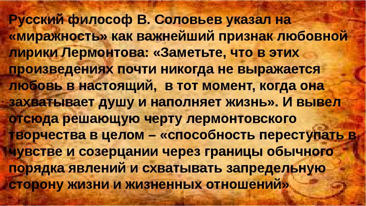 Русский философ В. Соловьев указал на «миражность» как важнейший признак любо...