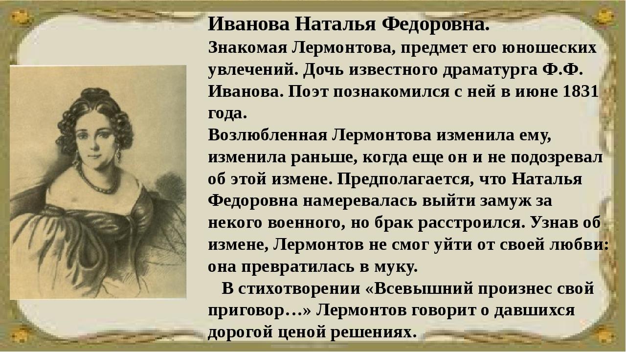 Иванова Наталья Федоровна. Знакомая Лермонтова, предмет его юношеских увлече...