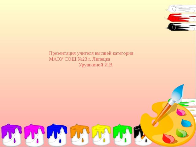 Презентация учителя высшей категории МАОУ СОШ №23 г. Липецка Урушкиной И.В.
