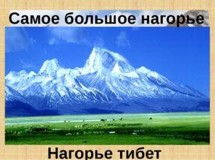 Нагорье тибет Самое большое нагорье