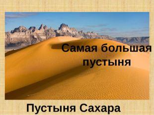 Пустыня Сахара Самая большая пустыня