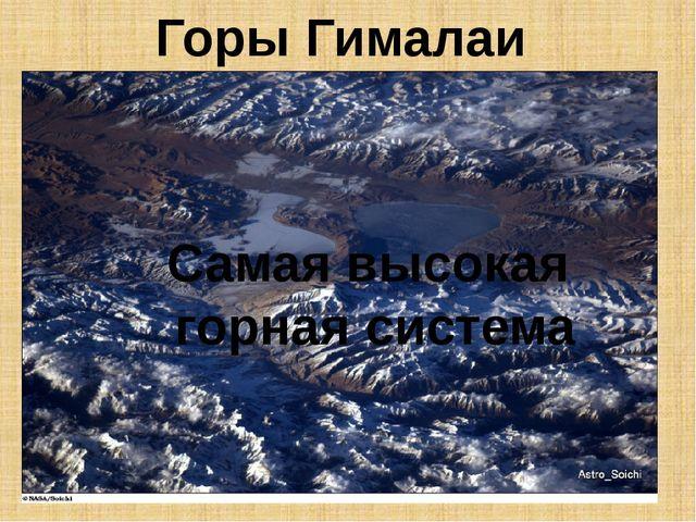 Горы Гималаи Самая высокая горная система