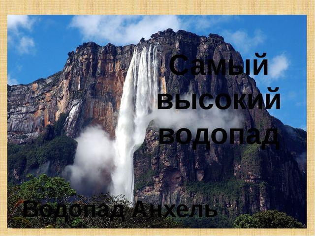 Водопад Анхель Самый высокий водопад