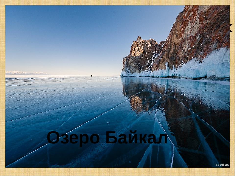20% мировых Пресных вод Озеро Байкал