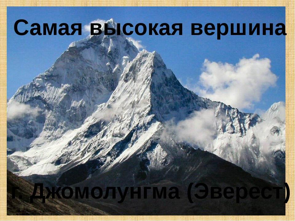 г. Джомолунгма (Эверест) Самая высокая вершина