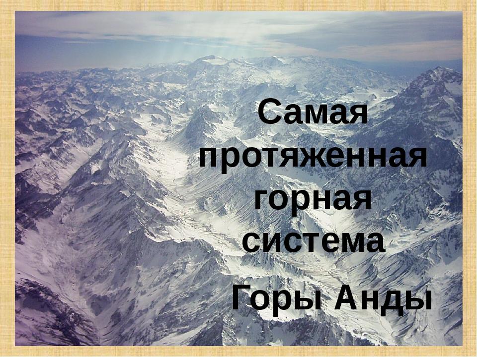 Горы Анды Самая протяженная горная система