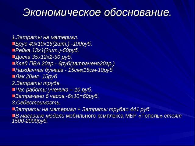 Экономическое обоснование. 1.Затраты на материал. Брус 40х10х15(2шт.) -100руб...