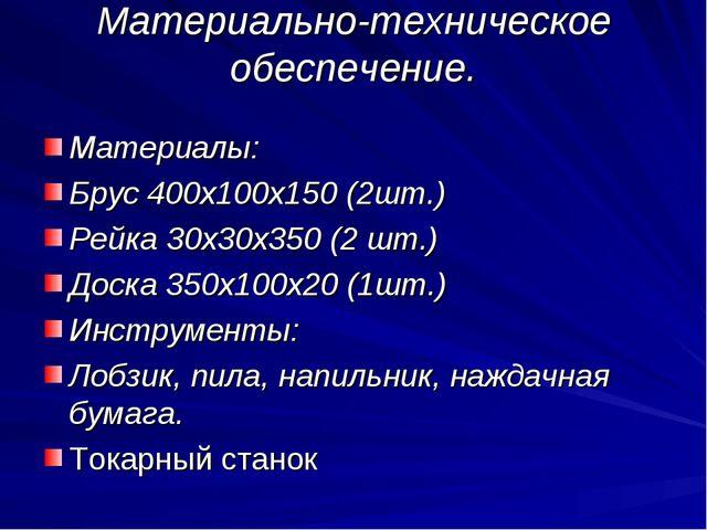 Материально-техническое обеспечение. Материалы: Брус 400х100х150 (2шт.) Рейка...