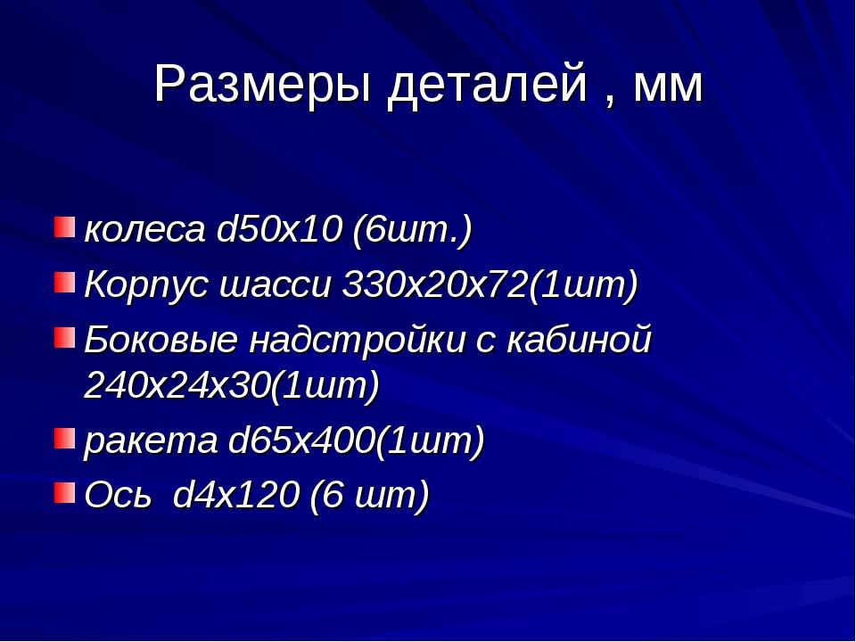 Размеры деталей , мм колеса d50х10 (6шт.) Корпус шасси 330х20х72(1шт) Боковые...