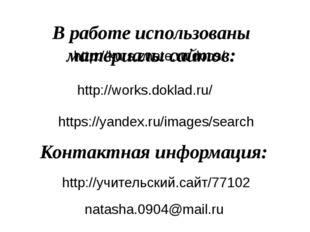 http://kurs.znate.ru/docs/ http://works.doklad.ru/ В работе использованы мате