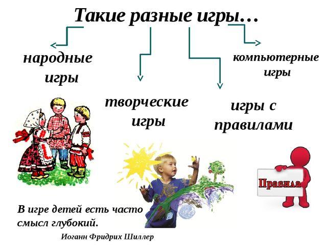 Такие разные игры… творческие игры игры с правилами народные игры компьютерны...