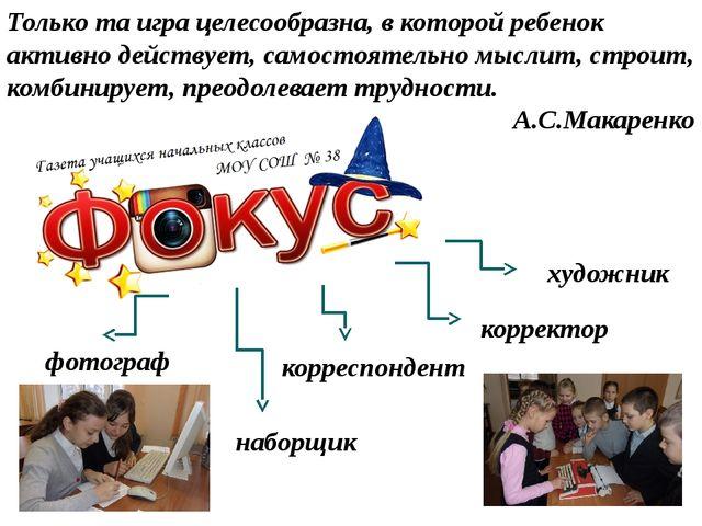 корреспондент Только та игра целесообразна, в которой ребенок активно действу...