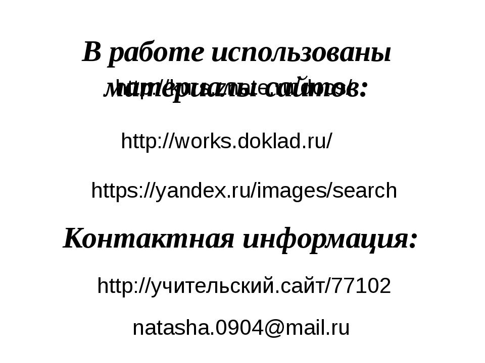 http://kurs.znate.ru/docs/ http://works.doklad.ru/ В работе использованы мате...
