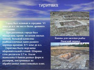 Город был основан в середине VI века до н.э. на месте более древнего поселен