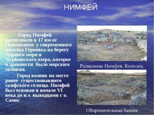 Город Нимфей расположен в 17 км от Пантикапея у современного поселка Героевк