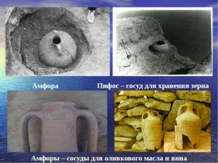 Амфора Пифос – сосуд для хранения зерна Амфоры – сосуды для оливкового масла