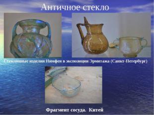 Античное стекло Стеклянные изделия Нимфея в экспозиции Эрмитажа (Санкт-Петер