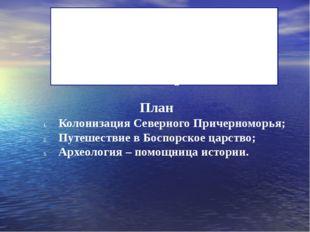 План Колонизация Северного Причерноморья; Путешествие в Боспорское царство;