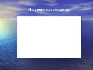 На уроке вы сможете: 1. показывать на карте колонии Северного Причерноморья;